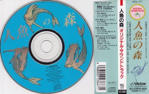 Mermaid Forest Original Soundtrack [Japanese Import]
