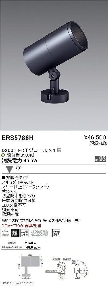 ENDO LEDアウトドアスポットライト CDM-T70W相当 温白色3500K 防湿防雨形 広角 ダークグレー ERS5786H (ランプ付)   B07HQF31K6
