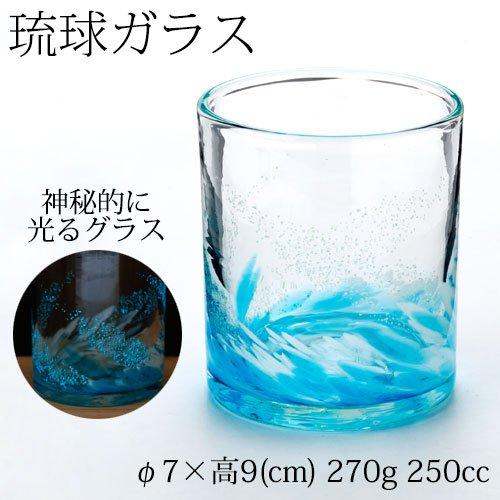 琉球ガラス海蛍ロックグラス水