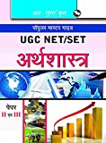 UGC-NET-Economics Guide (Paper II & III): Paper II and III (Popular Master Guide)