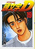 Initial D Vol. 19 (Inisharu D) (in Japanese)