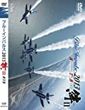 ブルーインパルス2013「絆II」 Return To Base [DVD]