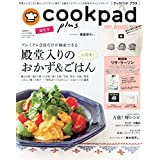 cookpad plus 誕生号