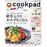 cookpad plus(クックパッドプラス)誕生号