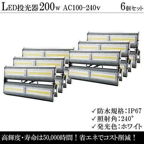 LED投光器 200W 27000LM(2700W相当) 昼光色 防水 防塵 広角240度 LEDライト ハイパワー 高出力 【6個セット】