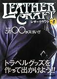 レザークラフト Vol.8