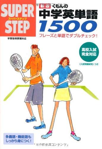 くもんの英単語1500 (スーパーステップ) くもんの英単語1500 (スーパーステップ)