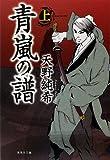 青嵐の譜〈上〉 (集英社文庫)