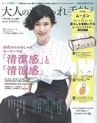 大人のおしゃれ手帖 2018年7月号 画像