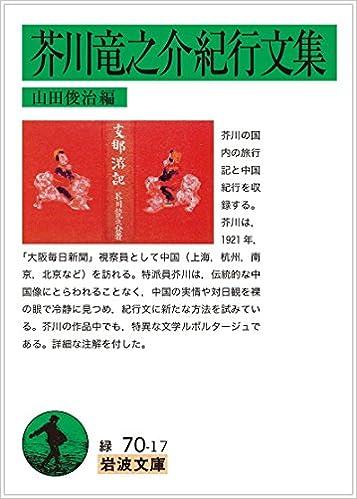 芥川竜之介紀行文集 (岩波文庫) ...