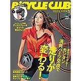 BiCYCLE CLUB バイシクルクラブ 2019年3月号 フリースイヤーウォーマー
