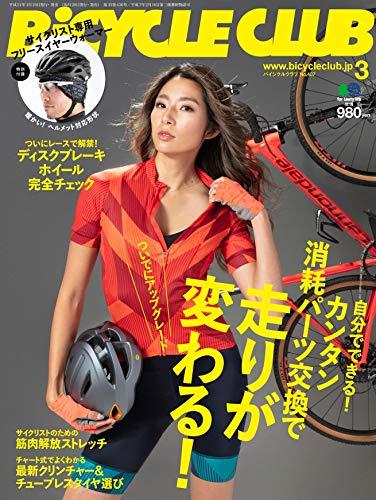 BiCYCLE CLUB 2019年3月号 画像