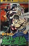 Sakigake! Otokojuku 20 (Jump Comics) (1989) ISBN: 4088525000 [Japanese Import]