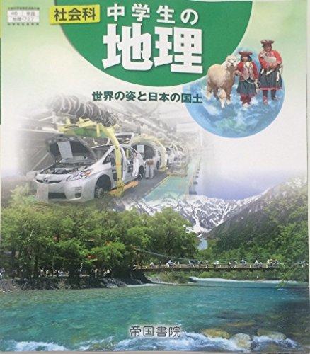 社会科中学生の地理 [平成28年度版]―世界の姿と日本の国土