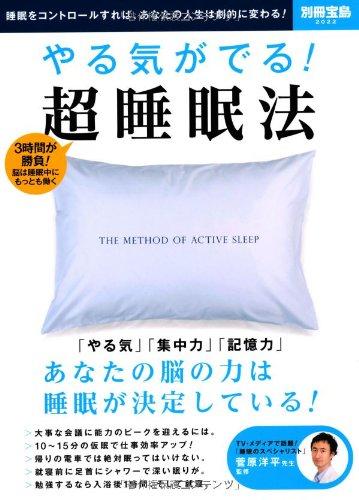 やる気がでる! 超睡眠法 (別冊宝島 2022)