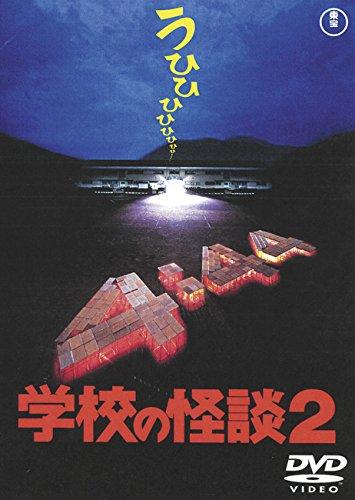 Japanese Movie - Gakko No Kaidan 2 [Japan DVD] TDV-25272D