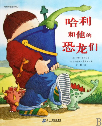 Read Online Harry and the Dinosaurs Go Wild 1 (Chinese Edition) ebook