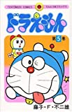 Doraemon 5 (Tentomushi Comics) (Japanese Edition)