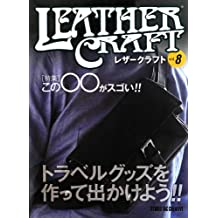 Leather craft <vol.8> (2012) ISBN: 4883935353 [Japanese Import]