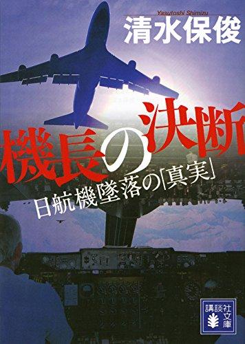 機長の決断 日航機墜落の「真実」 (講談社文庫)