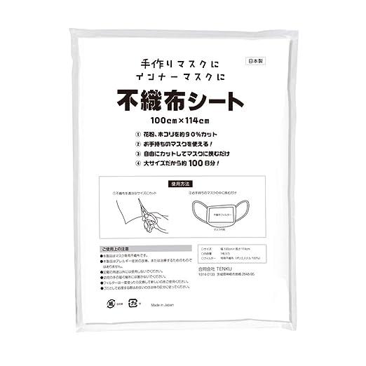 挟む 不織布 手作り マスク