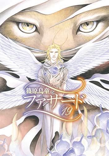 ファサード コミック 1-19巻セット