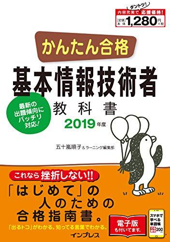 (全文PDF・単語帳アプリ付)かんたん合格 基本情報技術者教科書 2019年度 (Tettei Kouryaku JOHO SHORI)