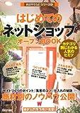はじめての「ネットショップ」オープンBOOK (お店やろうよ! (18))