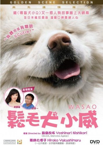 Wasao DVD (Region 3 /*Non USA Region) (English Subtitled) Japanese Movie