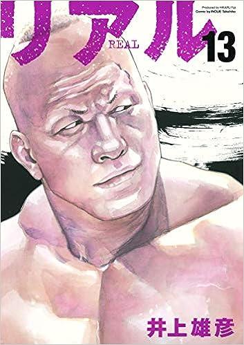 REAL 13 (ヤングジャンプコミックス) | 井上 雄彦 |本 | 通販 | Amazon
