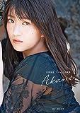 羽賀朱音(モーニング娘。'20)ファースト写真集 『 Akane 』