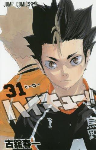 ハイキュー!! 31 (ジャンプコミックス)