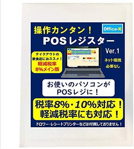 パソコンがPOSレジに!軽減税率対応POSレジスター。テイクアウトの飲食店・食料品店向けの8%メイン版。税率8%・10%切替可能。自動売上集計機能付。ネット環境必要無し。なので屋外の屋台やフリマでもご使用頂けます!アプリのPOSレジや中古レジを検討中のお店様にオススメ!Microsoft Excel使用したUSB版。キャッシュドロワー・バーコードスキャナー・レシートプリンターは別売です。