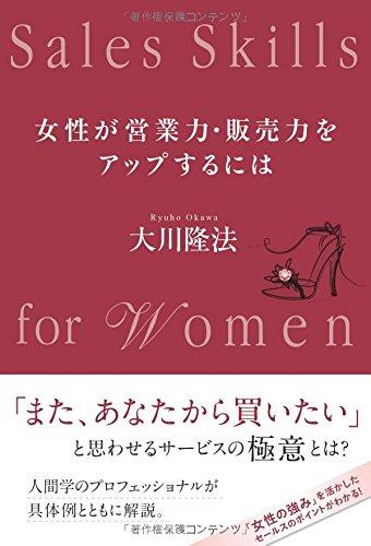 女性が営業力・販売力をアップするには (OR books)