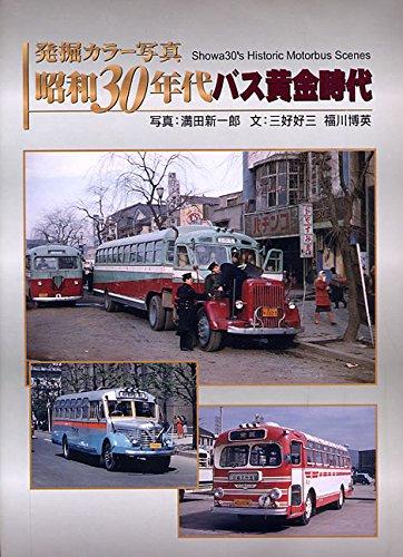 Excavation color photo Showa 30's bus Bass golden era (book) large book - April 1, 2006