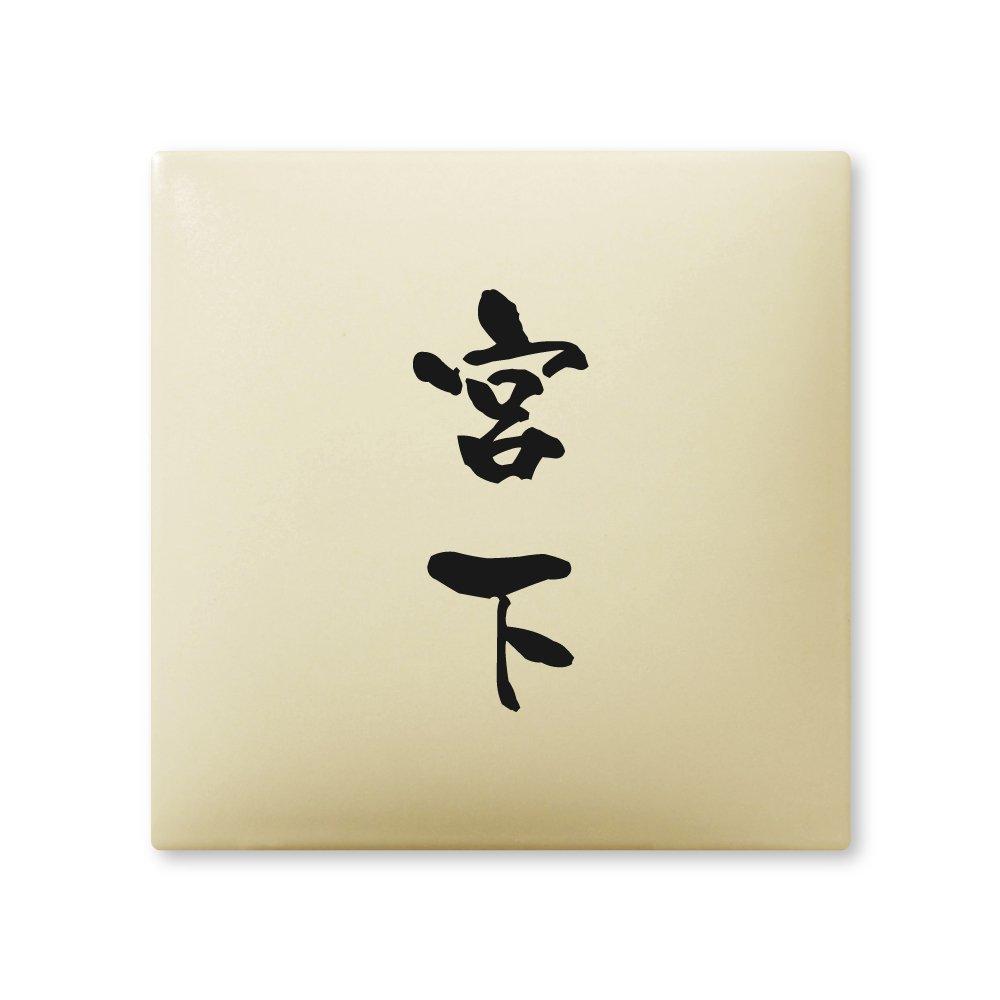 丸三タカギ 彫り込み済表札 【 宮下 】 完成品 アークタイル AR-1-2-3-宮下   B00RFALGNI
