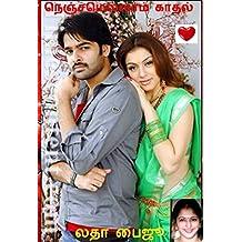 நெஞ்சமெல்லாம் காதல்: Nenjamellam Kaadhal (Tamil Edition)