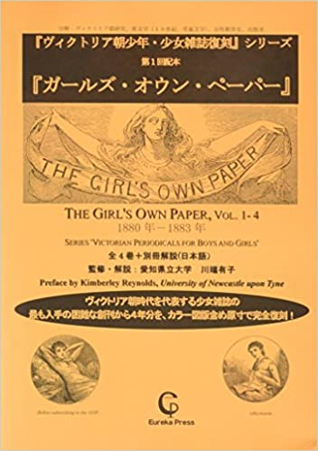 Amazon   The Girls' Own Paper, Vol 1-4 (1880-1883), Victorian ...