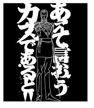 ガンダム あえて言おうTシャツ ブラック サイズ:L