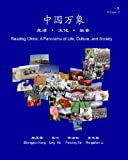 Reading China: A Panorama of Life, Culture, and Society, Zhengguo Kang and Ling Mu, 1438256795