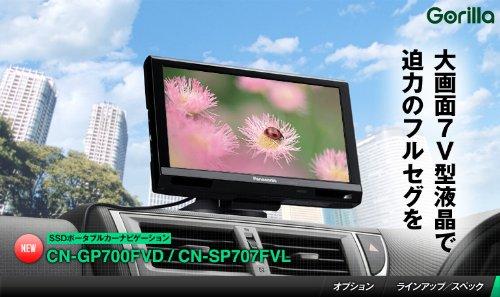 パナソニックゴリラ【CN-GP700FVD】 7インチ液晶フルセグ地デジチューナー/FM-VICS内蔵 16GB SSDポータブルナビゲーション サンヨーゴリラNV-SD760FT後継 B005EVBQ8A