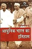 VIPIN CHANDRA - ADHUNIK BHARAT KA ITIHAS HINDI (ORIENTBLACKSWAN PRAKASHN BOOKS)(Competitive Exam Books)