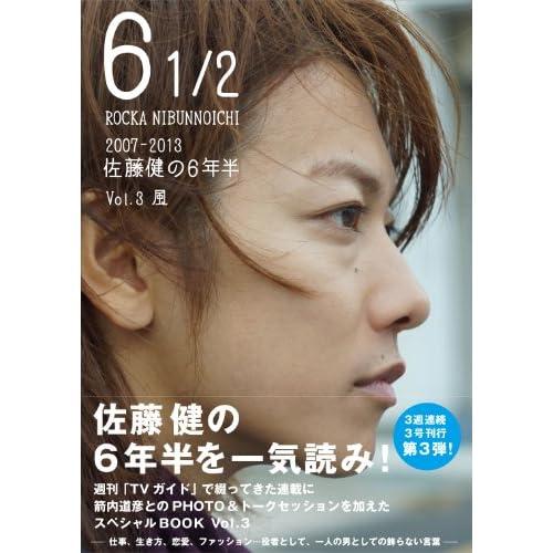 佐藤健の6年半 Vol.3 表紙画像