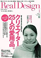 Real Design (リアル・デザイン) 2010年 01月号 [雑誌]