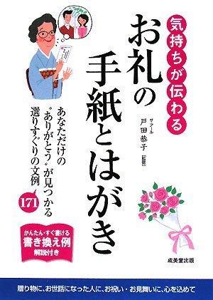 Kimochi ga tsutawaru orei no tegami to hagaki : kantan sugu kakeru kakikaerei kaisetsutsuki anata dake no arigatō ga mitsukaru yorisuguri no bunrei hyakunanajūichi pdf epub