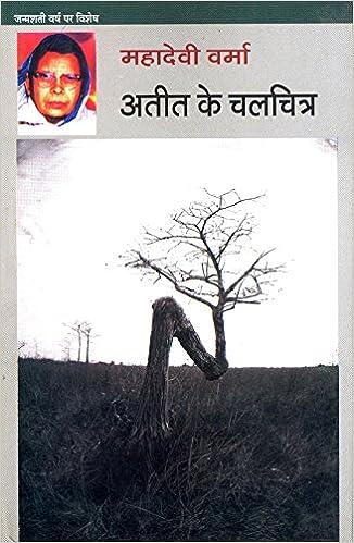 Mahadevi Verma Stories In Hindi Pdf