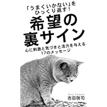 umakuikanaiwohikkurikaesukibounourasign: kokoronishigekitokidukitokaturyokuwoataerujuunananomessage (Japanese Edition)