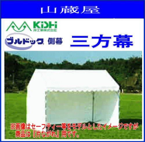 岸工業 テント ブルドック 片ながれ用 三方幕 3号用 (側幕のみ) B00NUSQ47C