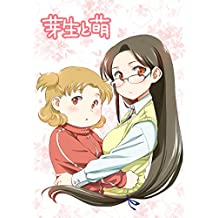 Mei and Moe (Doujinshi) (Japanese Edition)
