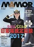 MAMOR(マモル) 2017年 01 月号 [雑誌]